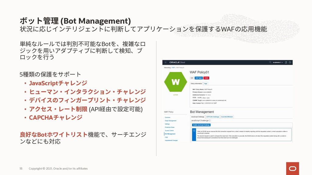 WAF (Bot Management) Copyright © 2021, Oracle a...