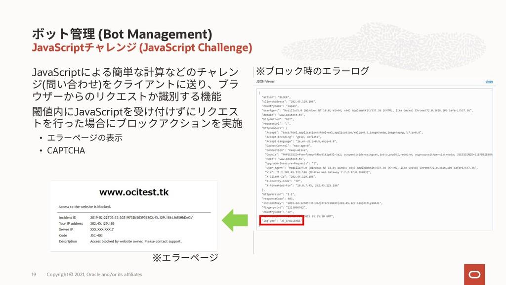 JavaScript ( ) JavaScript • • CAPTCHA (Bot Mana...
