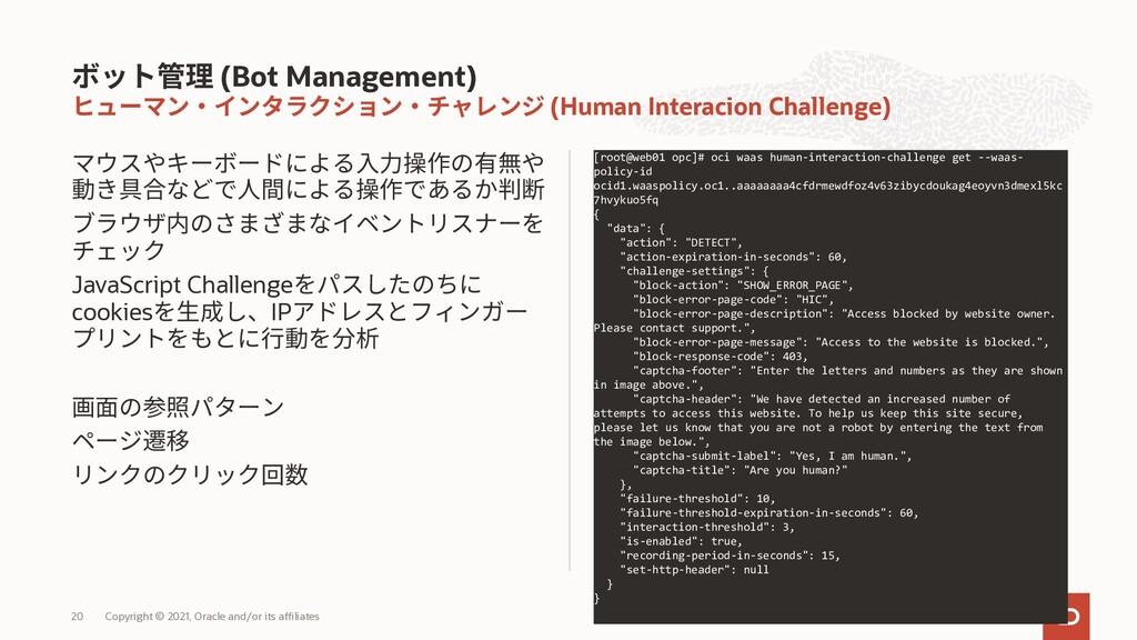JavaScript Challenge cookies IP [root@web01 opc...