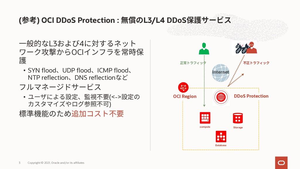 L3 4 OCI • SYN flood UDP flood ICMP flood NTP r...