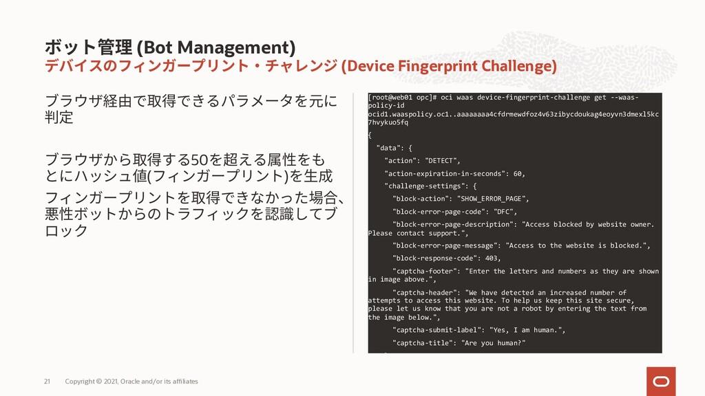 50 ( ) [root@web01 opc]# oci waas device-finger...