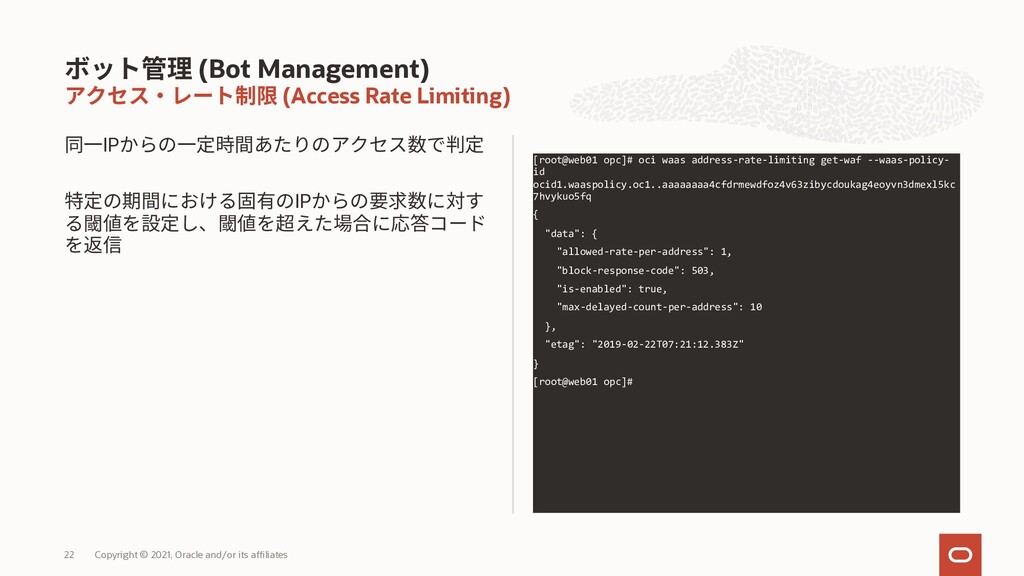 (Access Rate Limiting) IP IP (Bot Management) [...
