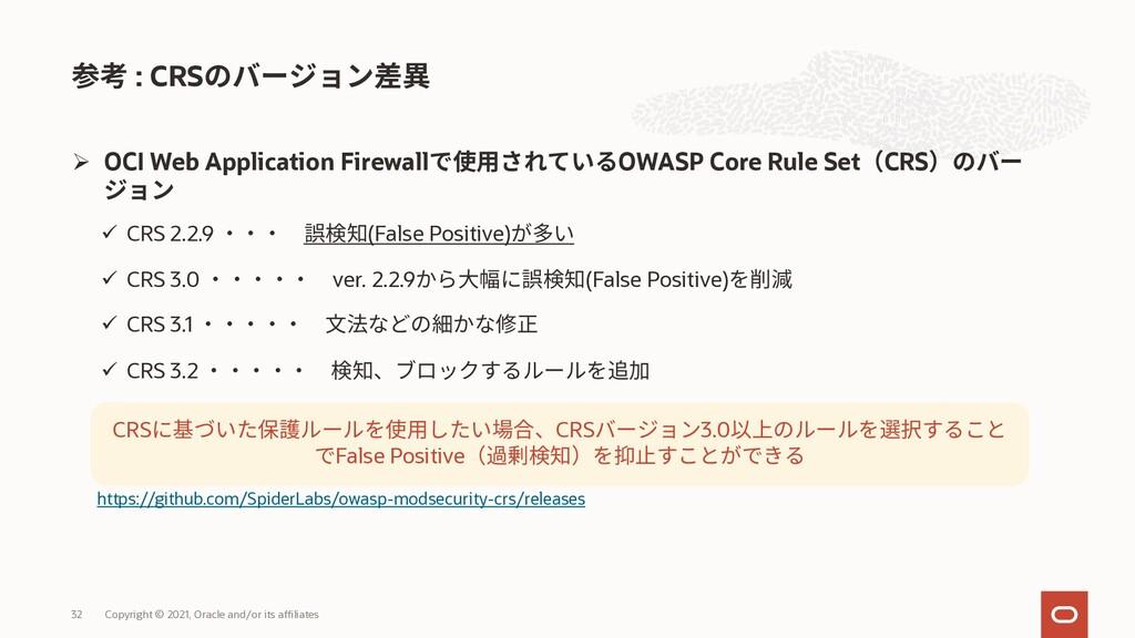 Ø OCI Web Application Firewall OWASP Core Rule ...