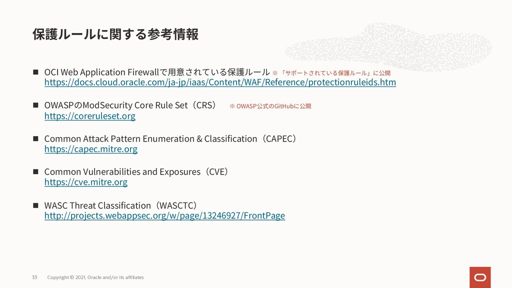n OCI Web Application Firewall https://docs.clo...