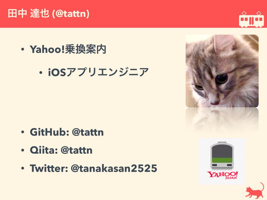 • Yahoo!Ҋ • iOSΞϓϦΤϯδχΞ • GitHub: @tattn • Q...