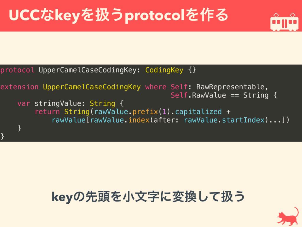 UCCͳkeyΛѻ͏protocolΛ࡞Δ  protocol UpperCamelCase...