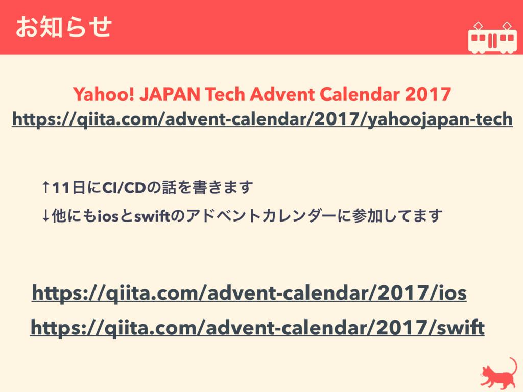 ͓Βͤ  Yahoo! JAPAN Tech Advent Calendar 2017 ...