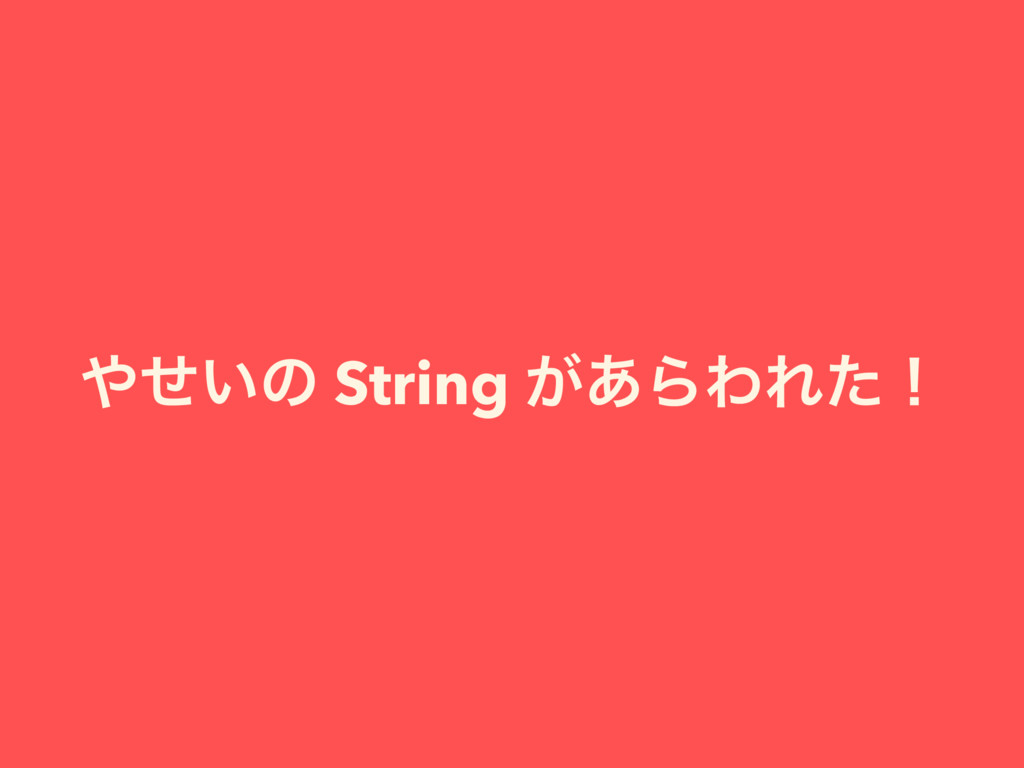 ͍ͤͷ String ͕͋ΒΘΕͨʂ