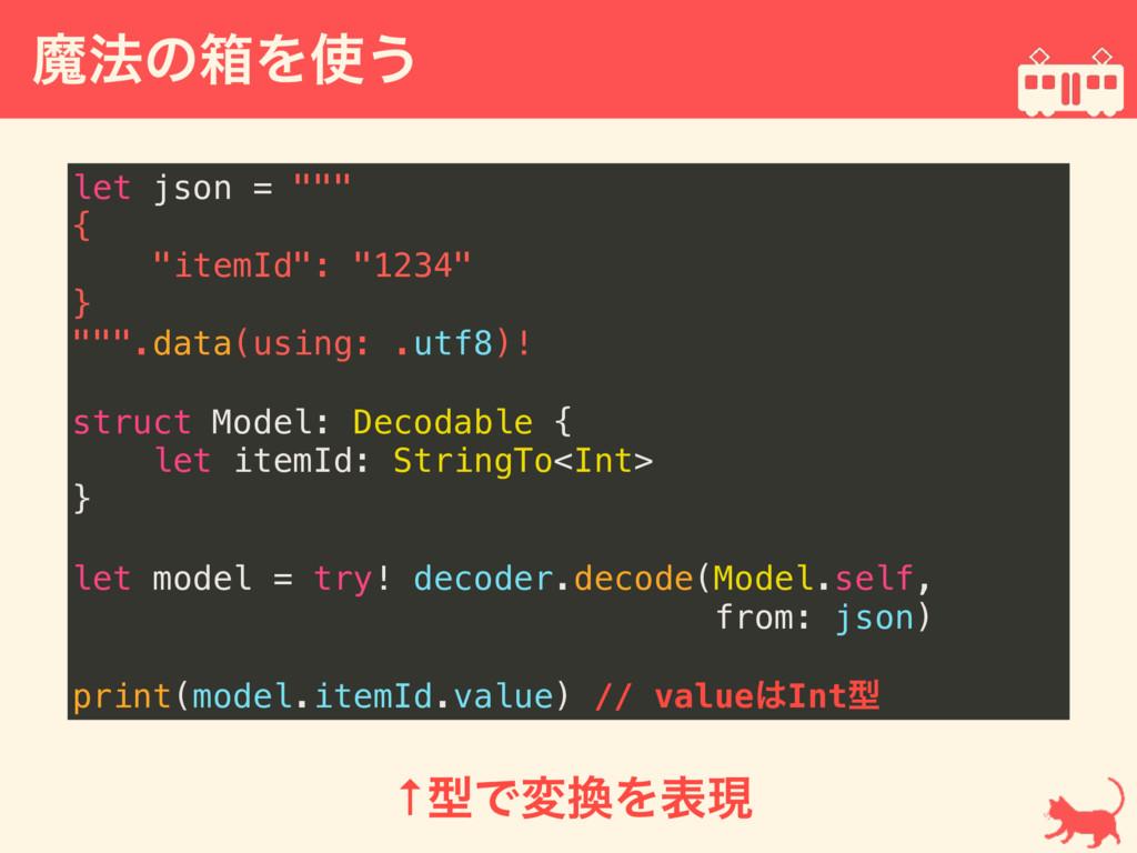"""ຐ๏ͷശΛ͏  let json = """""""""""" { """"itemId"""": """"1234"""" } """"..."""