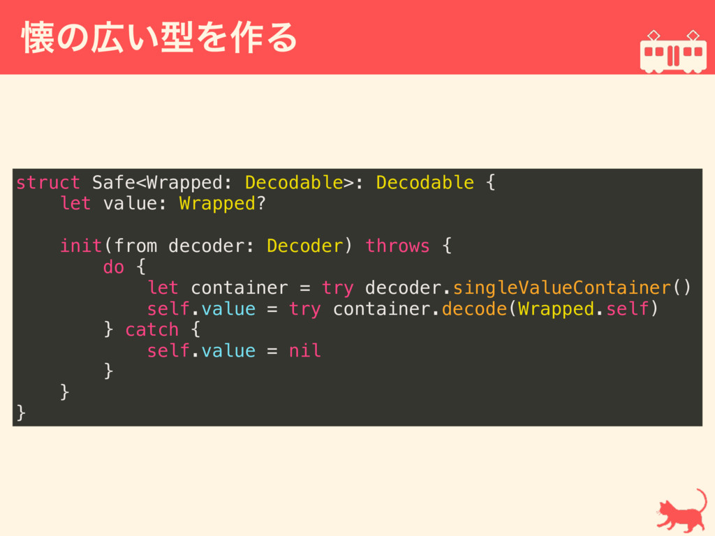 ջͷ͍ܕΛ࡞Δ  struct Safe<Wrapped: Decodable>: Dec...