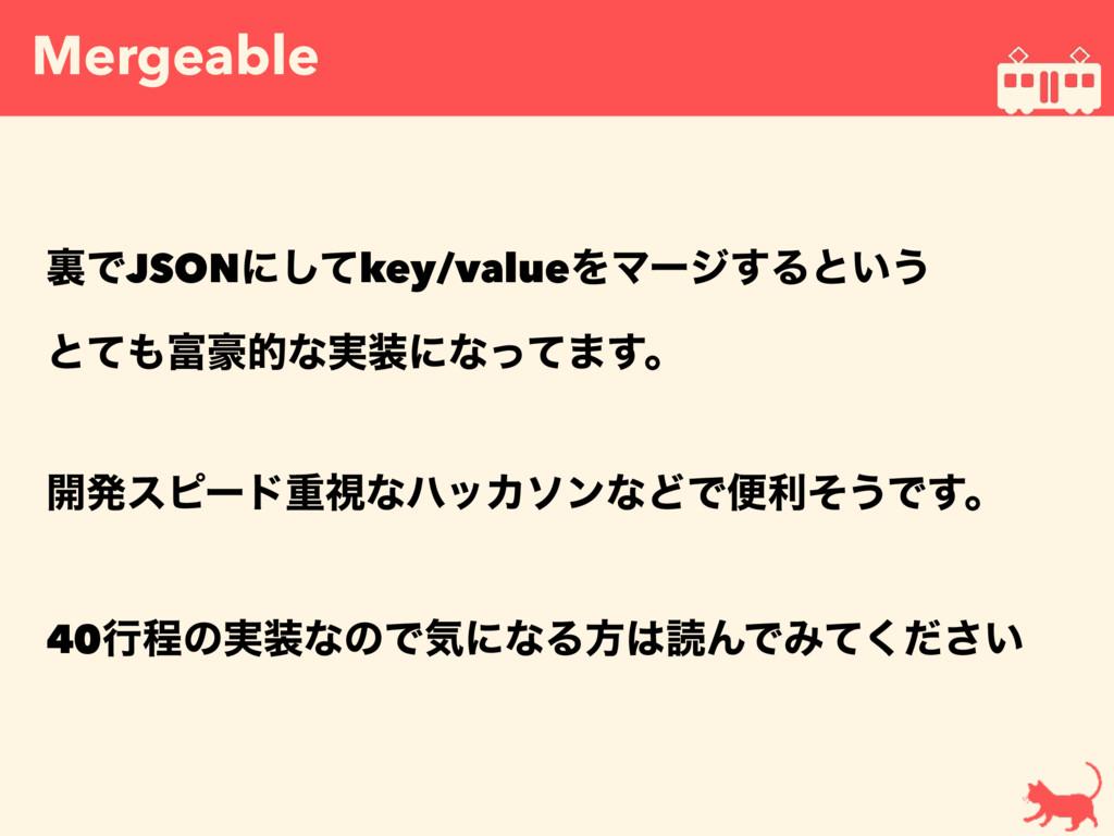 Mergeable  ཪͰJSONʹͯ͠key/valueΛϚʔδ͢Δͱ͍͏ ͱ߽ͯత...