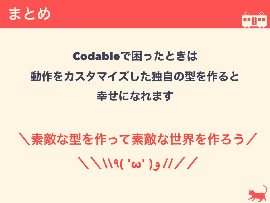 ·ͱΊ ʘૉఢͳܕΛ࡞ͬͯૉఢͳੈքΛ࡞Ζ͏ʗ ʘʘ\\٩( 'ω' )و //ʗʗ Cod...