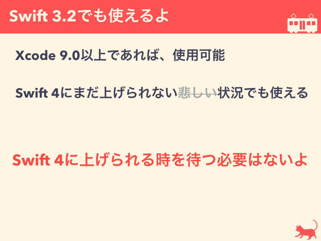 Swift 3.2Ͱ͑ΔΑ Xcode 9.0Ҏ্Ͱ͋Εɺ༻Մ Swift 4ʹ·ͩ...