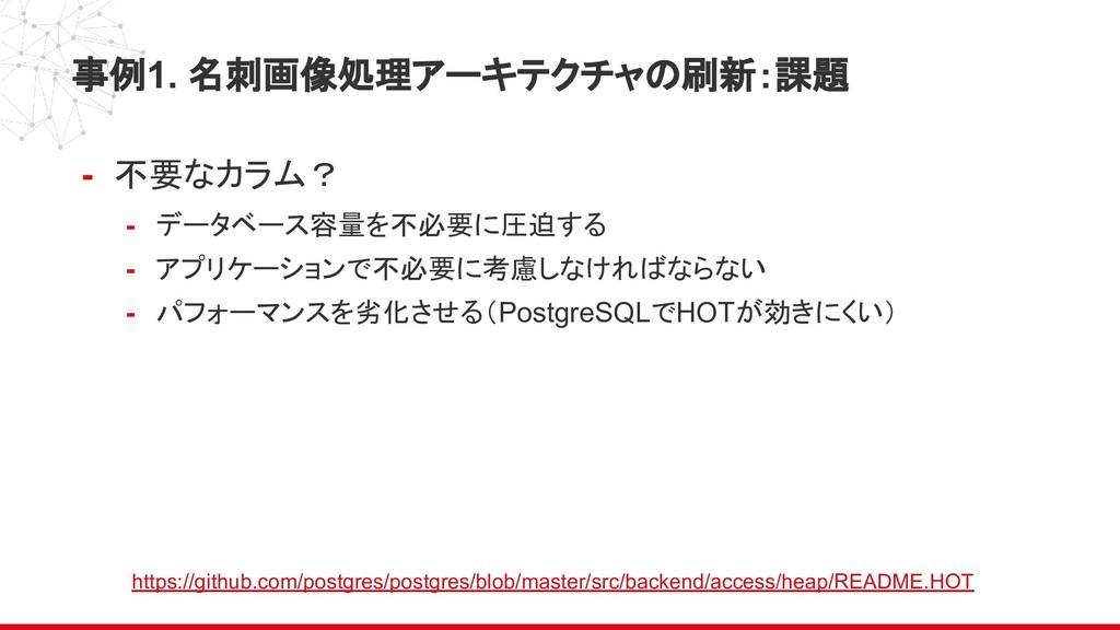 事例1. 名刺画像処理アーキテクチャの刷新:課題 - 不要なカラム? - データベース容量を不...