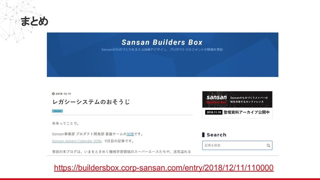 まとめ https://buildersbox.corp-sansan.com/entry/2...