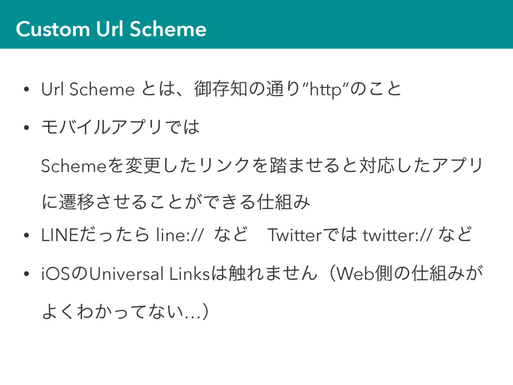 "Custom Url Scheme • Url Scheme ͱɺޚଘͷ௨Γ""http""ͷ..."