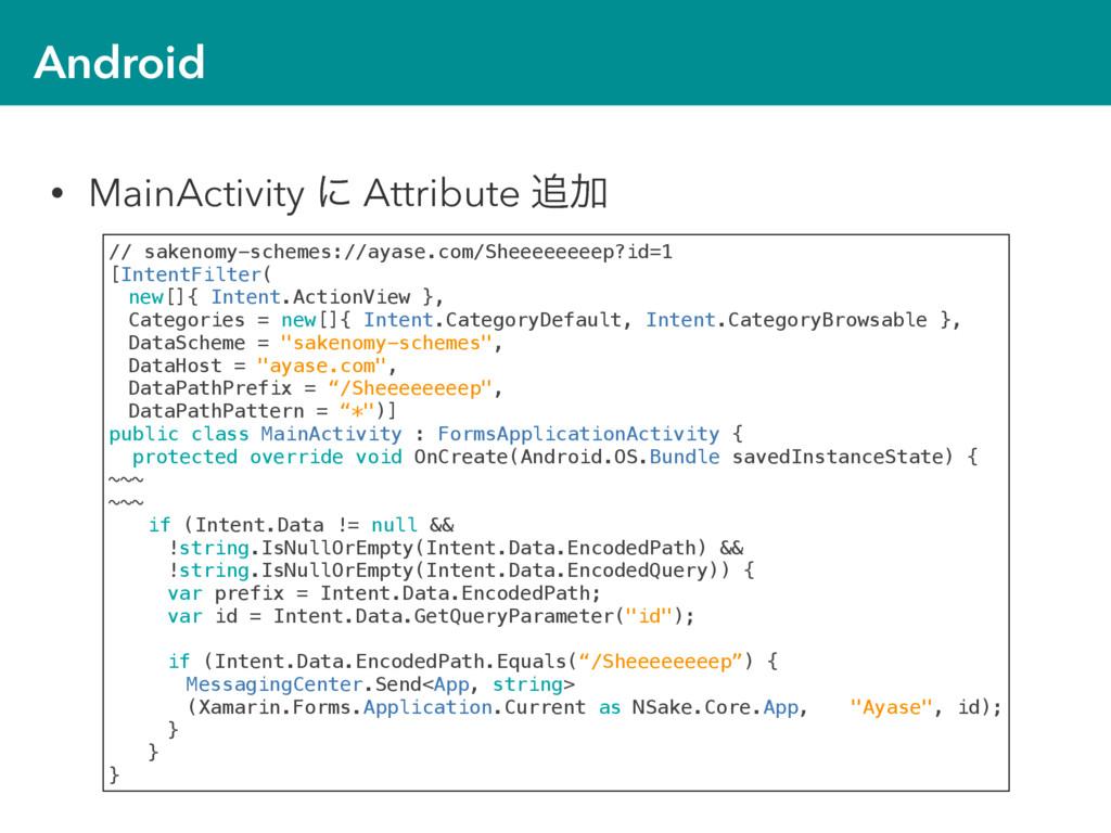 Android • MainActivity ʹ Attribute Ճ // sakeno...