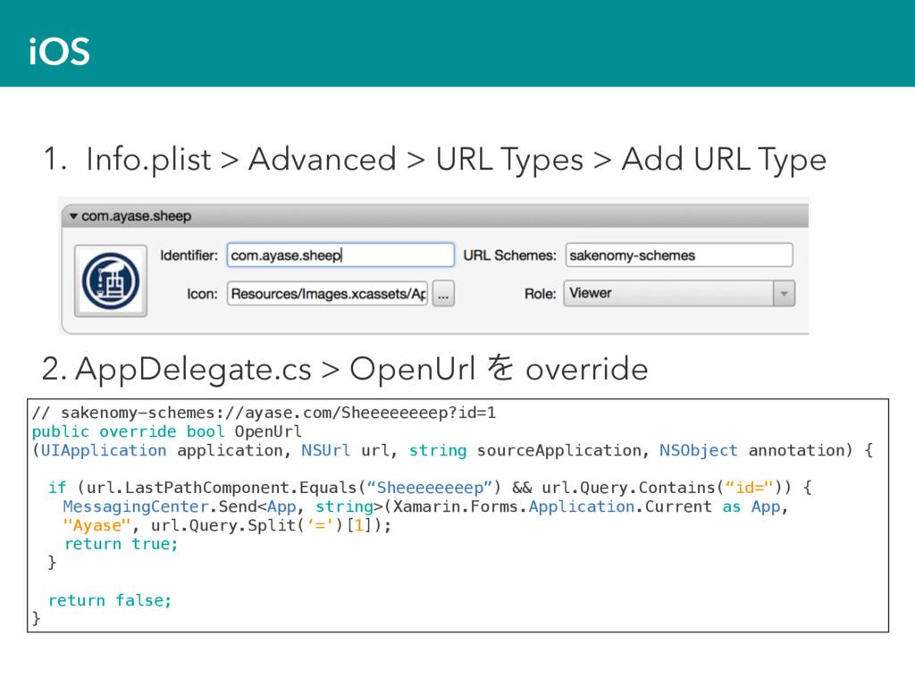 iOS 1. Info.plist > Advanced > URL Types > Add ...