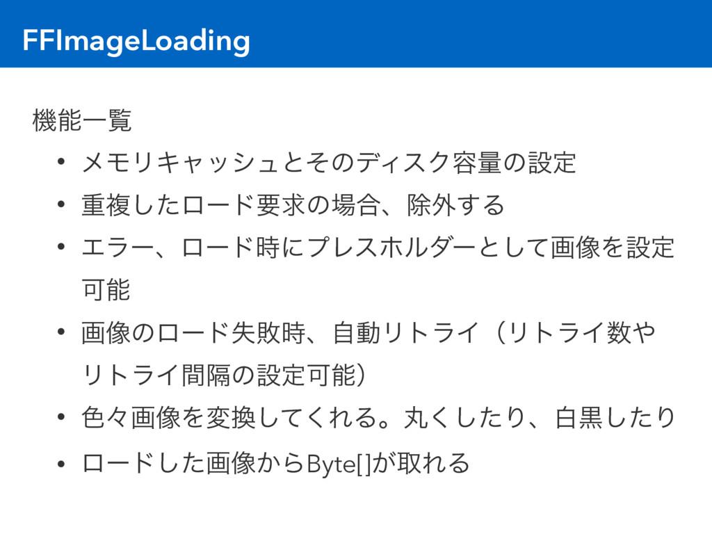 FFImageLoading ػҰཡ • ϝϞϦΩϟογϡͱͦͷσΟεΫ༰ྔͷઃఆ • ॏෳ...