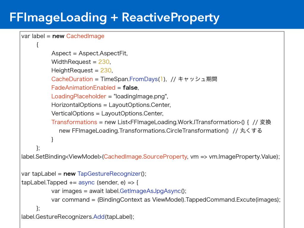 FFImageLoading + ReactiveProperty WBSMBCFMO...