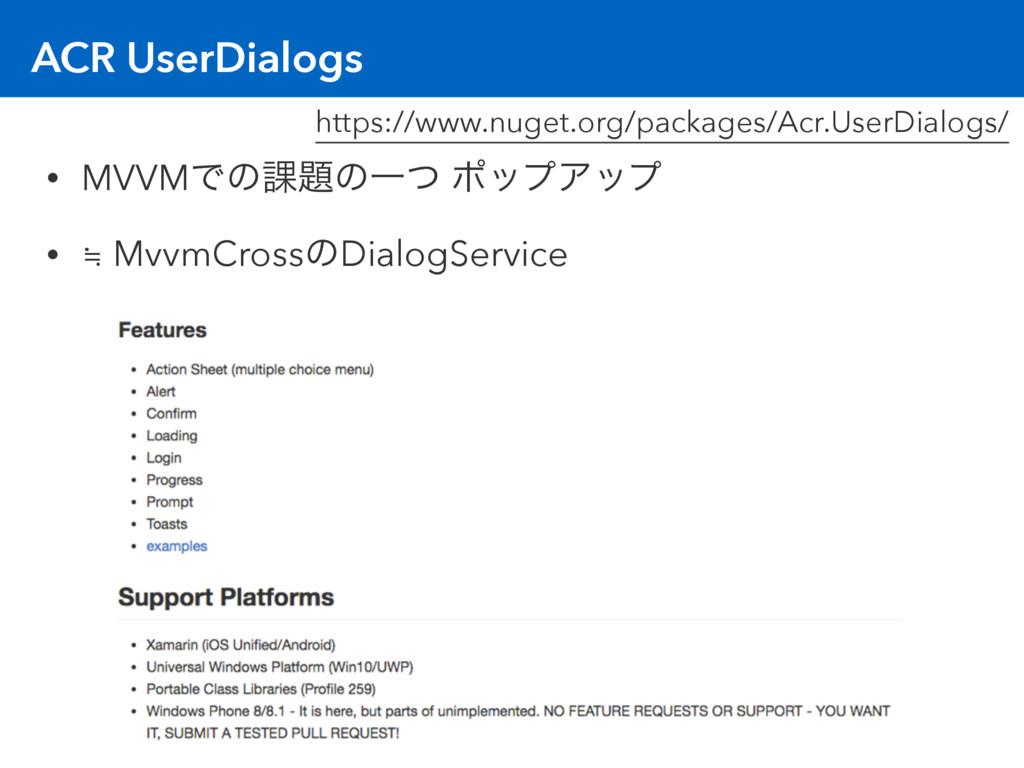ACR UserDialogs • MVVMͰͷ՝ͷҰͭ ϙοϓΞοϓ • ≒ MvvmCr...