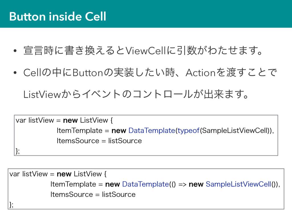 Button inside Cell • એݴʹॻ͖͑ΔͱViewCellʹҾ͕Θͨͤ·...