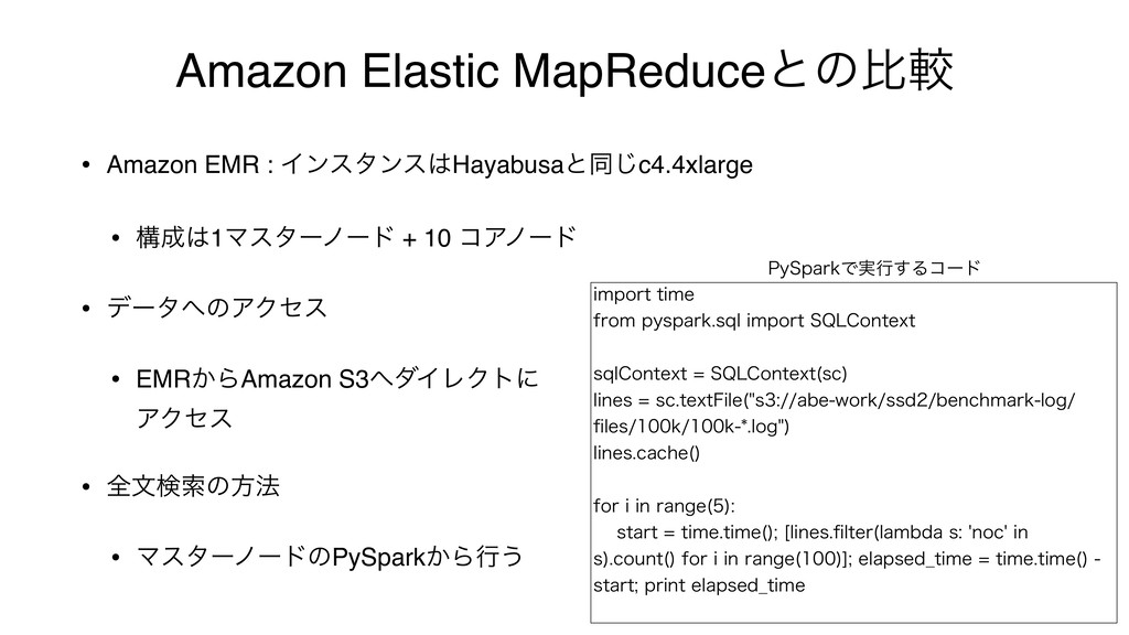 Amazon Elastic MapReduceͱͷൺֱ • Amazon EMR : Πϯε...