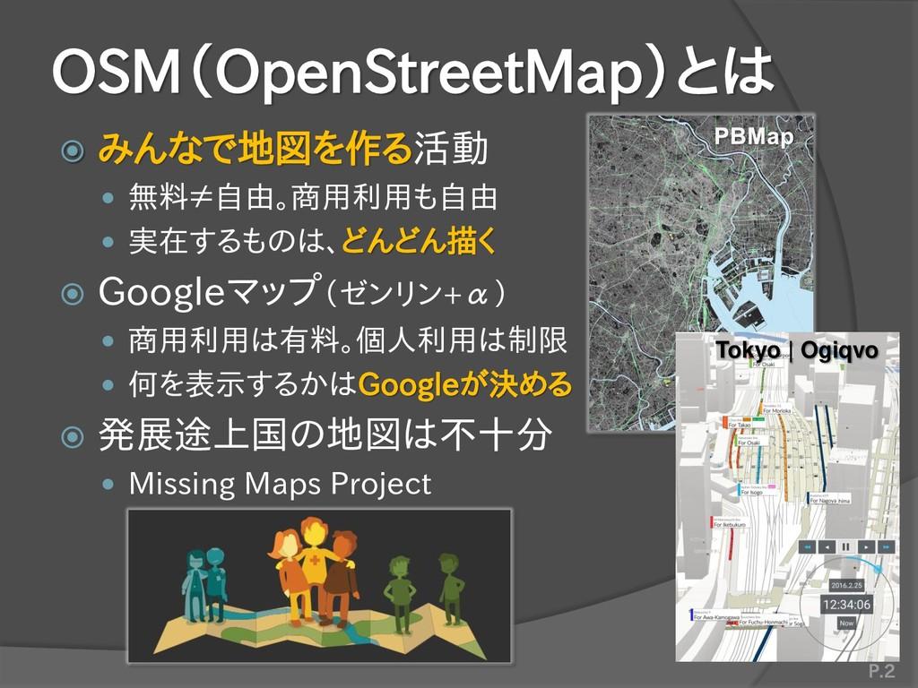 OSM(OpenStreetMap)とは  みんなで地図を作る活動  無料≠自由。商用利用...