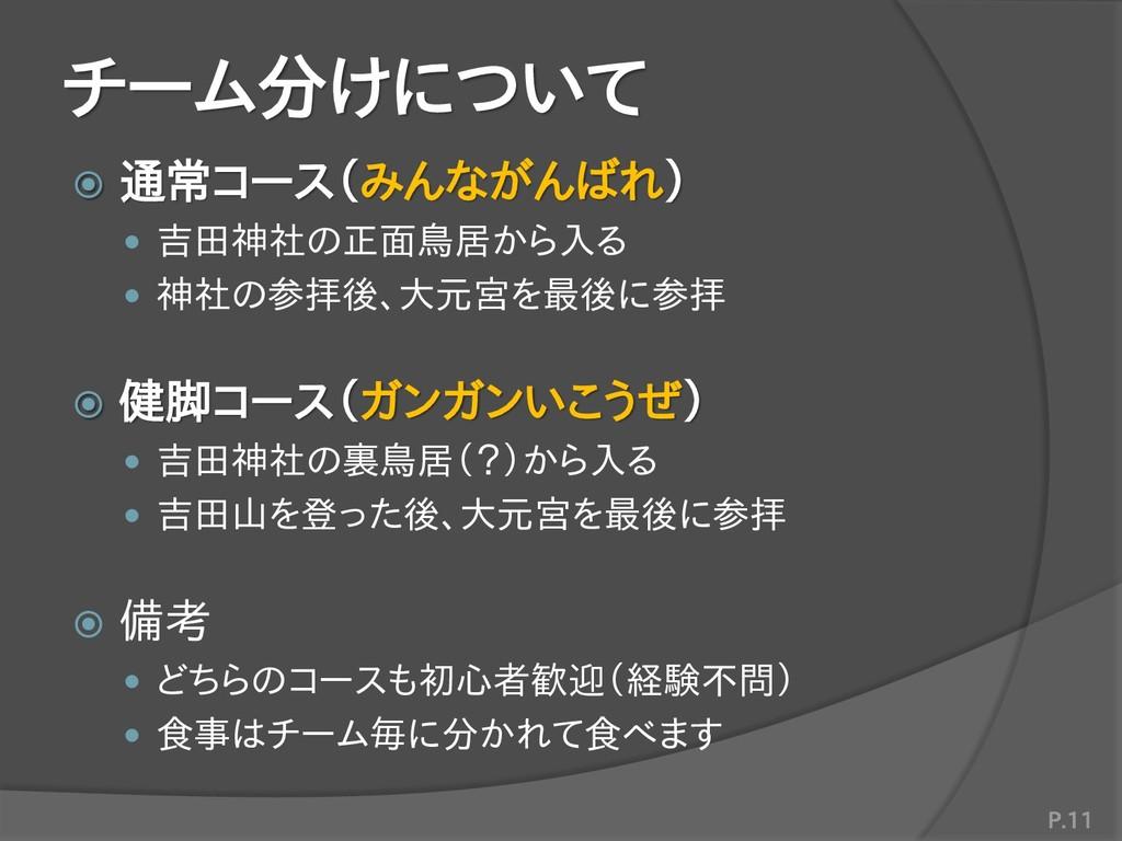 チーム分けについて  通常コース(みんながんばれ)  吉田神社の正面鳥居から入る  神社...