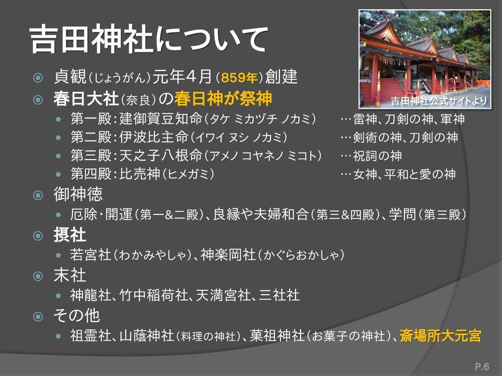 吉田神社について  貞観(じょうがん)元年4月(859年)創建  春日大社(奈良)の春日神...