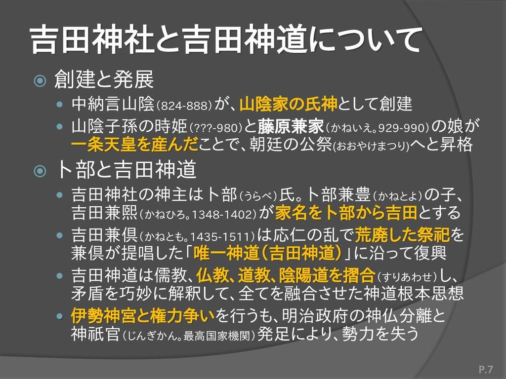 吉田神社と吉田神道について  創建と発展  中納言山陰(824-888)が、山陰家の氏神と...