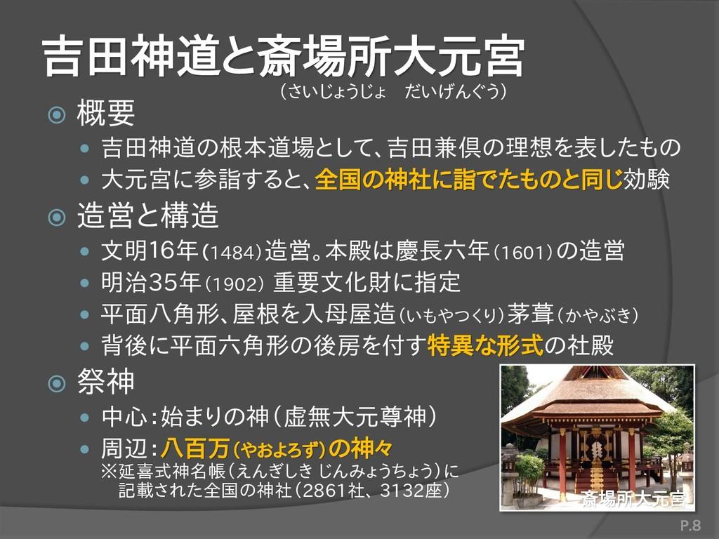吉田神道と斎場所大元宮  概要  吉田神道の根本道場として、吉田兼倶の理想を表したもの ...