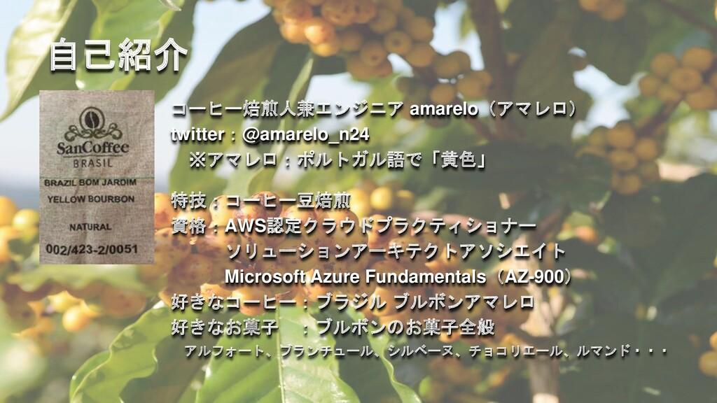 自己紹介 コーヒー焙煎人兼エンジニア amarelo(アマレロ) twitter:@amare...