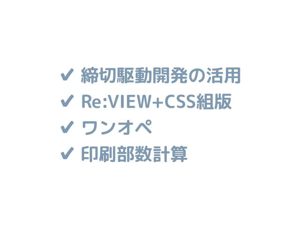 ✔ 締切駆動開発の活用 ✔ Re:VIEW+CSS組版 ✔ ワンオペ ✔ 印刷部数計算