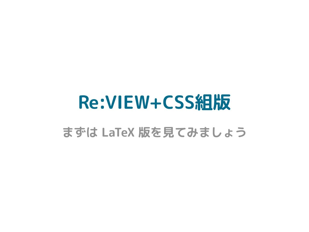 Re:VIEW+CSS組版 まずは LaTeX 版を見てみましょう