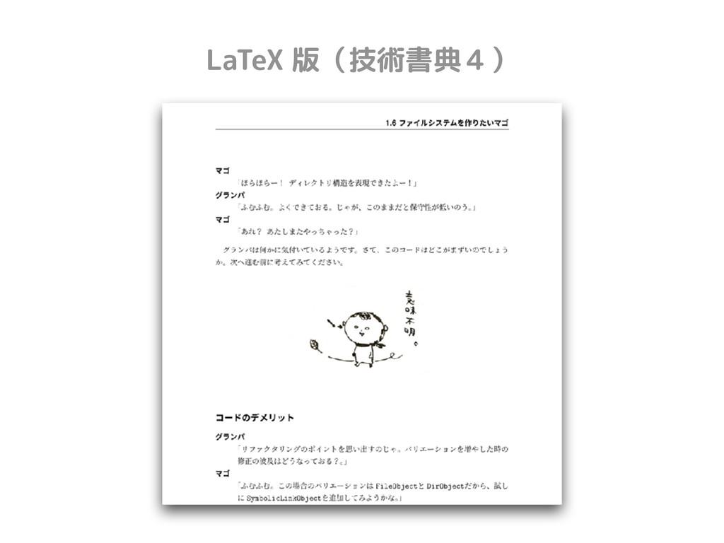 LaTeX 版(技術書典4)