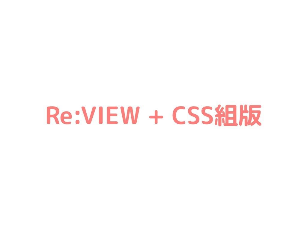 Re:VIEW + CSS組版