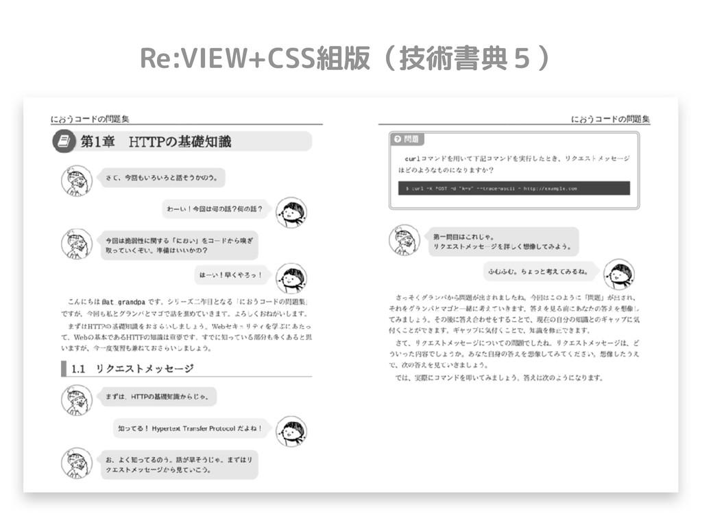 Re:VIEW+CSS組版(技術書典5)