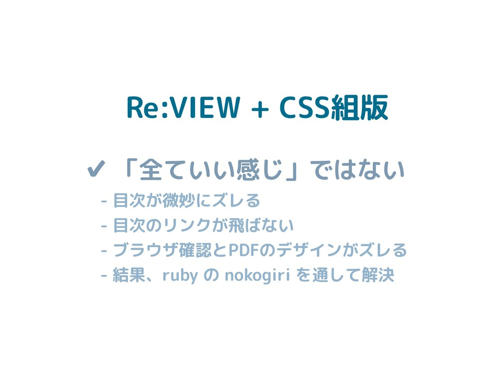 Re:VIEW + CSS組版 ✔ 「全ていい感じ」ではない  - 目次が微妙にズレる  - ...