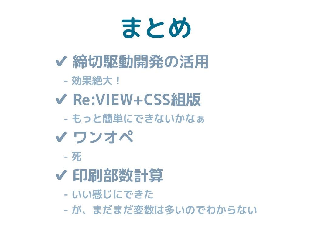 まとめ ✔ 締切駆動開発の活用  - 効果絶大! ✔ Re:VIEW+CSS組版  - もっと...