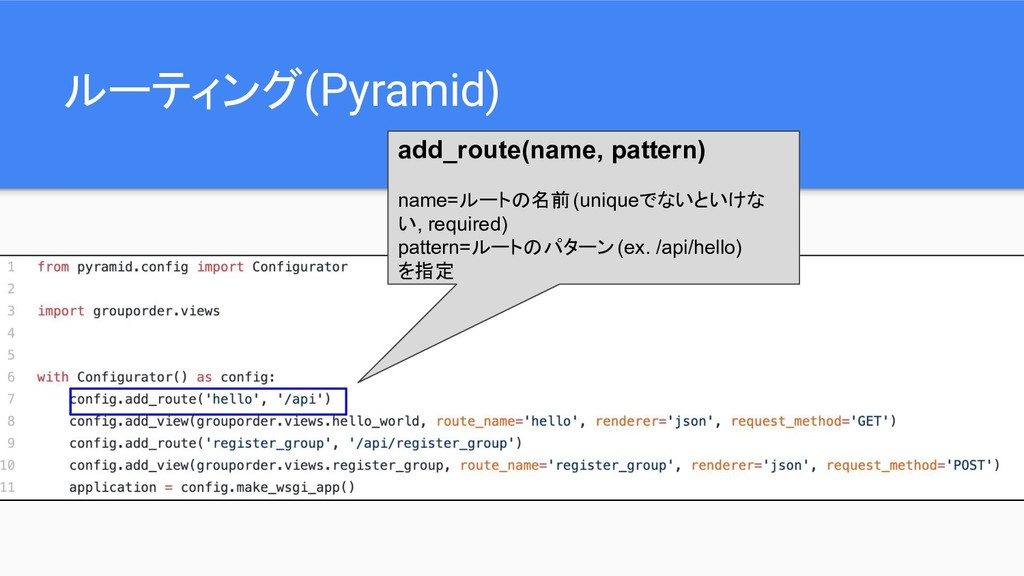 ルーティング(Pyramid) add_route(name, pattern) name=ル...
