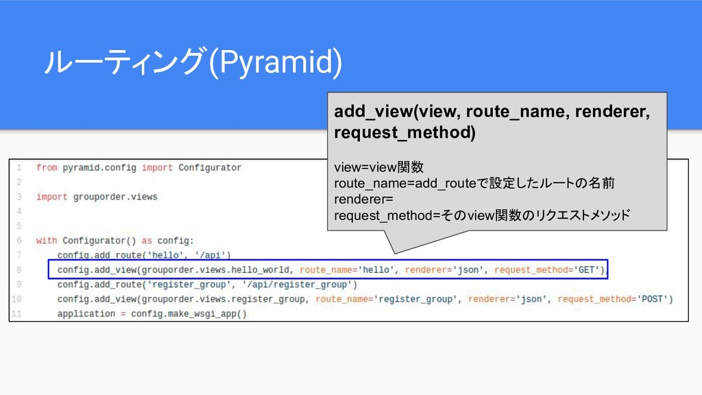 ルーティング(Pyramid) add_view(view, route_name, rend...