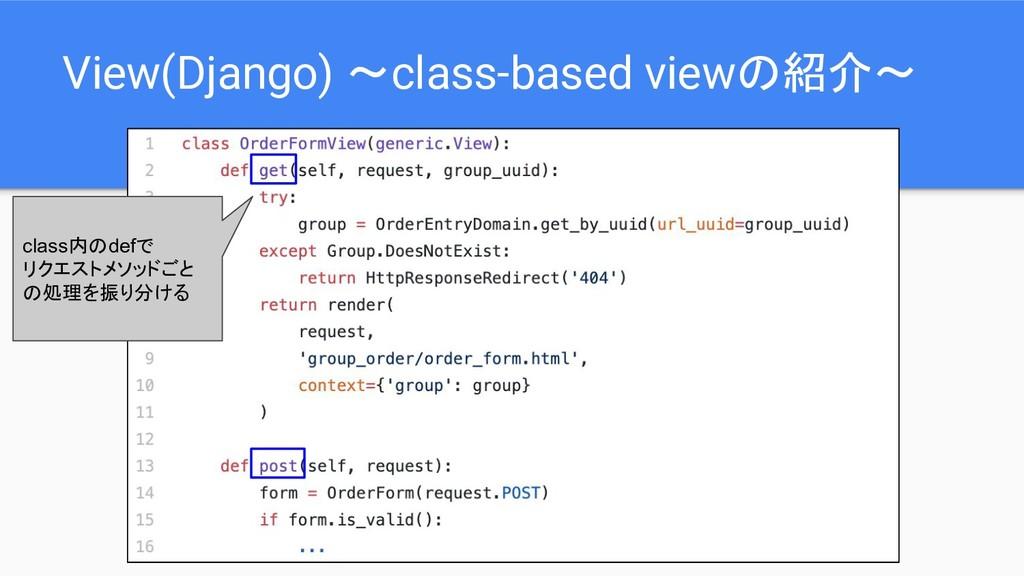 View(Django) 〜class-based viewの紹介〜 class内のdefで ...