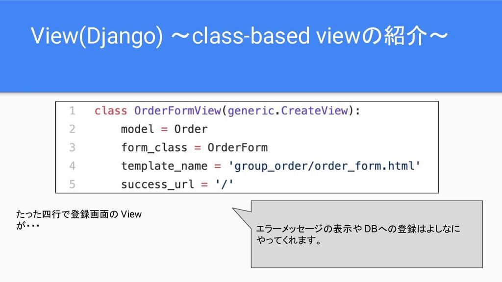 View(Django) 〜class-based viewの紹介〜 たった四行で登録画面の ...