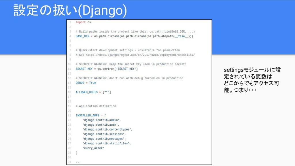 設定の扱い(Django) settingsモジュールに設 定されている変数は どこからでもア...