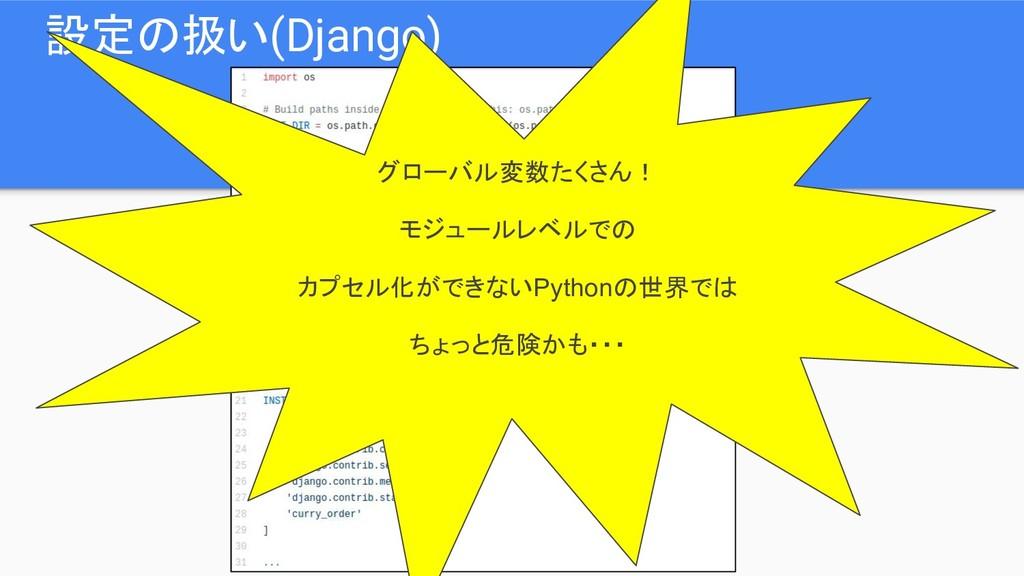 設定の扱い(Django) グローバル変数たくさん! モジュールレベルでの カプセル化ができな...