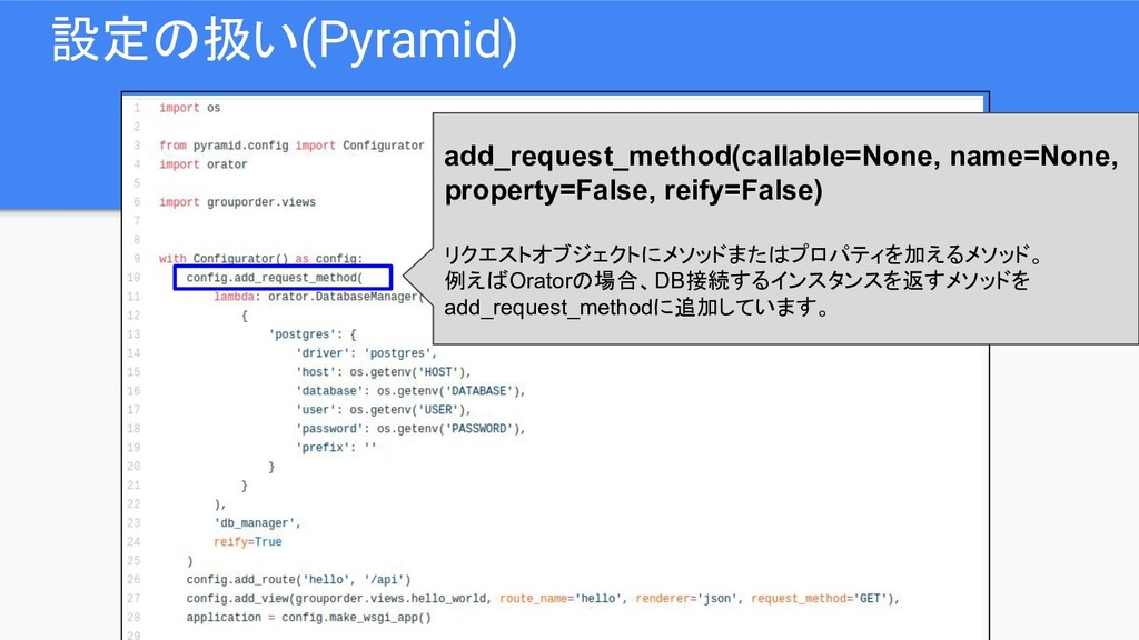 設定の扱い(Pyramid) add_request_method(callable=None...