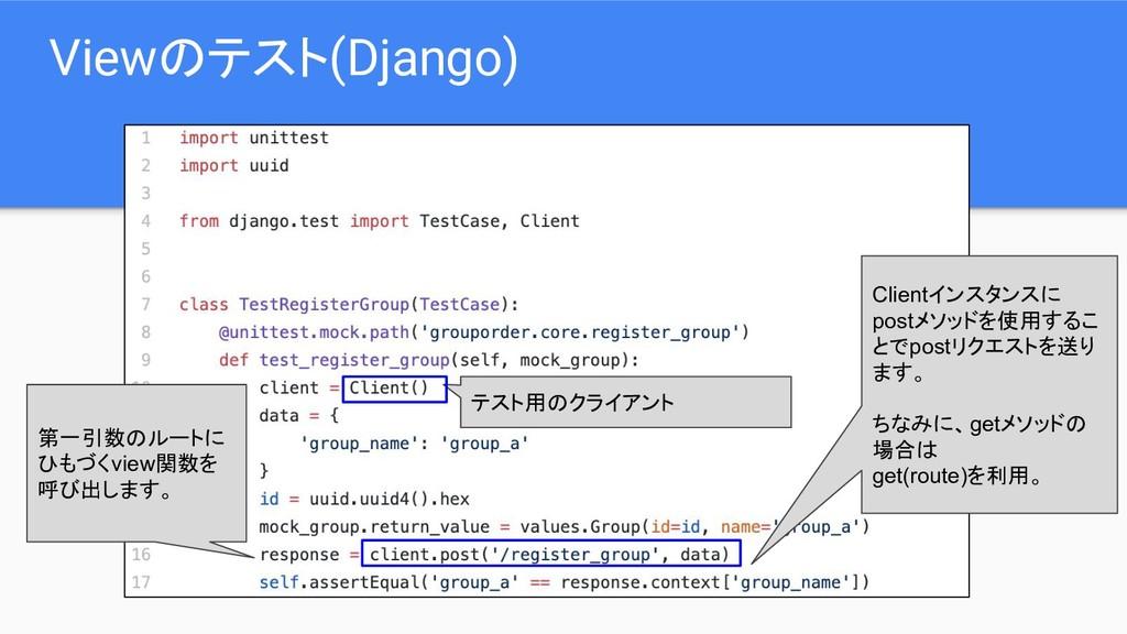 Viewのテスト(Django) Clientインスタンスに postメソッドを使用するこ と...