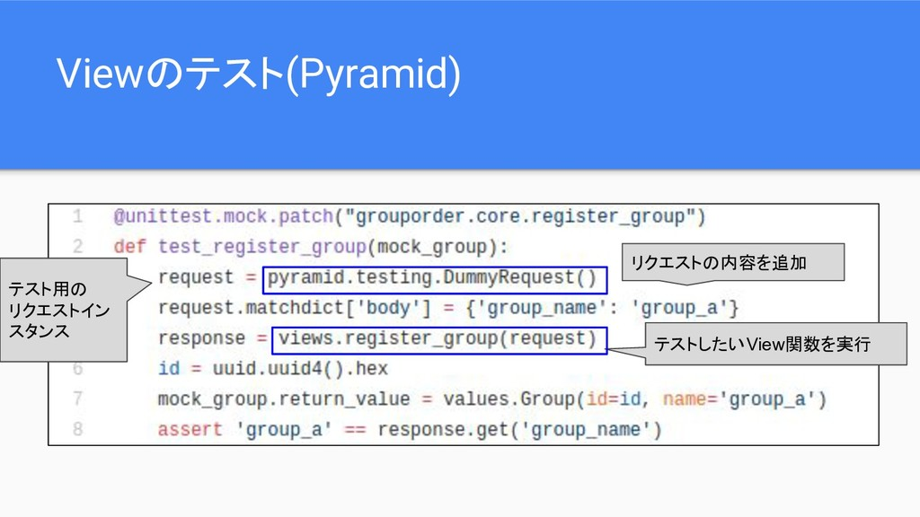 Viewのテスト(Pyramid) リクエストの内容を追加 テストしたいView関数を実行 テ...