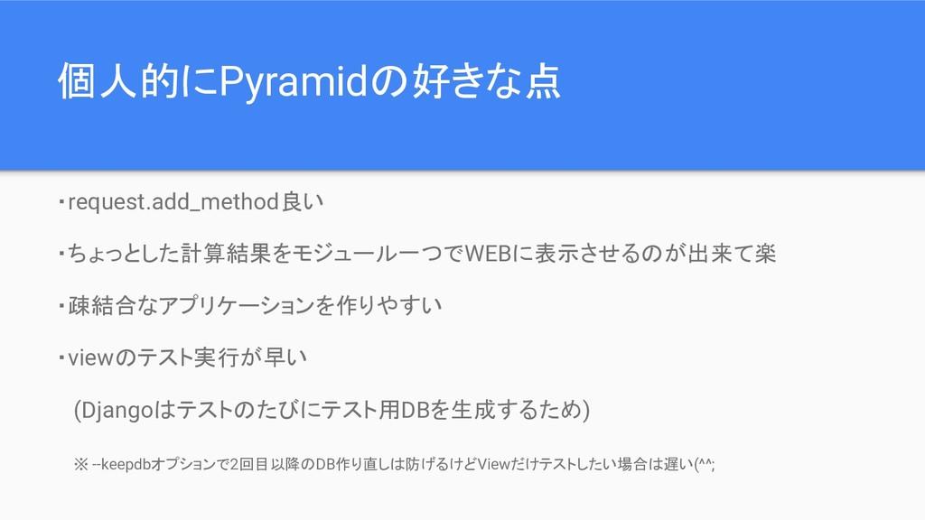 個人的にPyramidの好きな点 ・request.add_method良い ・ちょっとした計...